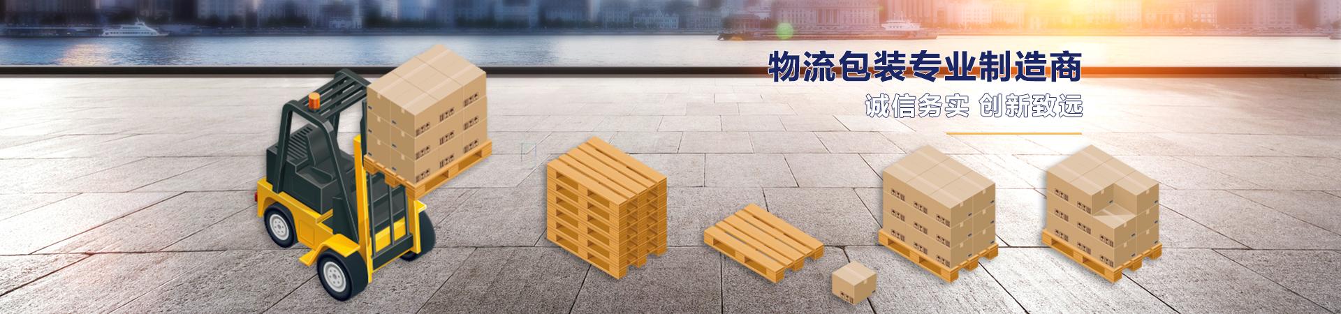 上海木栈板